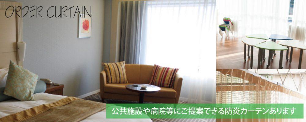 福井の防炎カーテン(防火カーテン)業務用カーテンの専門ショップ S&I