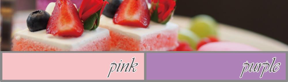 ピンク・パープル